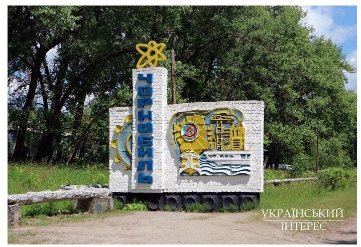 Ortseingangsschild Tschernobyl