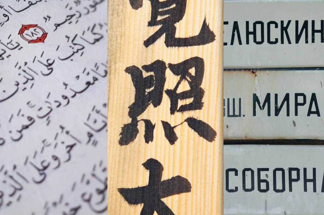 Können Sie diese 9 Schriften dem richtigen Land zuordnen?